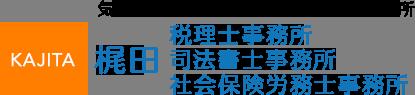 気軽に相談できる渋谷区の税理士事務所 梶田税理士・司法書士事務所・社会保険労務士